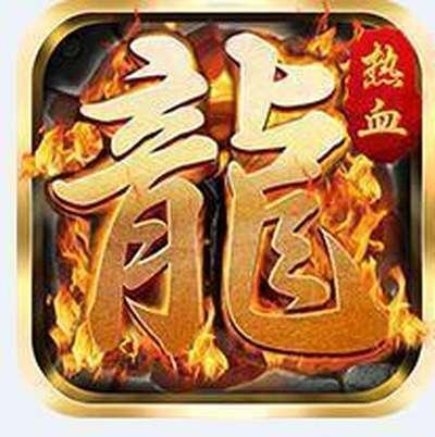 热血传奇火龙单职业v1.0