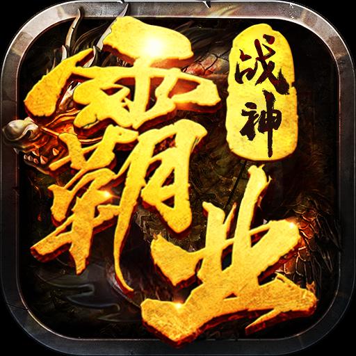 一刀战神霸业v1.80