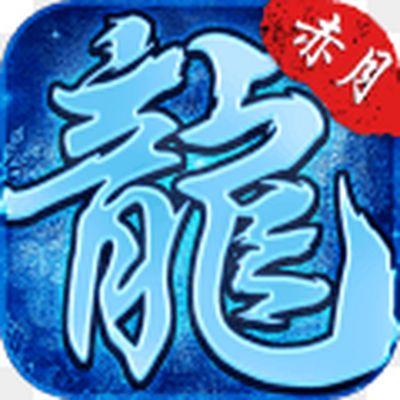 赤月龙城之真冰雪传奇单职业v1.0