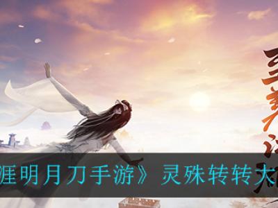 《天涯明月刀手游》灵殊转转大吉介绍