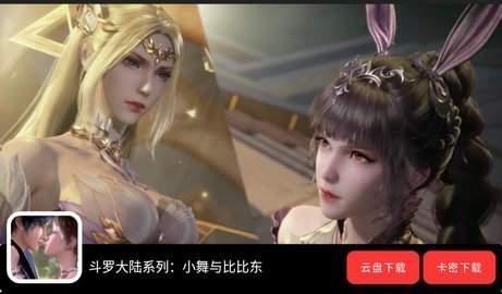 斗罗大陆小舞篇冷狐官网版
