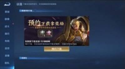 王者荣耀新赛季预下载功能在哪 预下载奖励一览