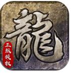 秦龙传奇1.76小极品