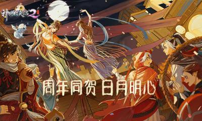 《神雕侠侣2·日月明心》今日公测 开启两周年盛典狂欢