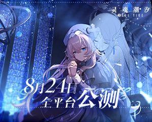 《灵魂潮汐》全平台公测定档8月24日 新月大陆冒险之旅将正式开启!