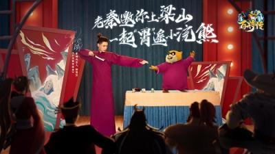 """《小浣熊百将传》代言人秦霄贤营业中 共赴梁山""""霄""""遥一夏"""
