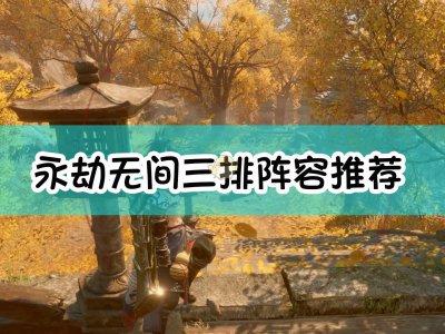 《永劫无间》三排阵容推荐