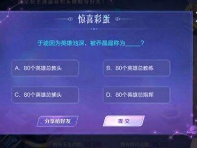 王者荣耀乔晶晶电梯密码是多少 乔晶晶电梯密码分享