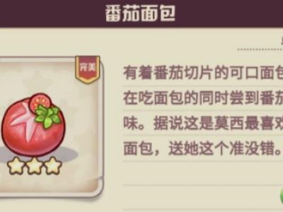 诺弗兰物语番茄面包怎么做 番茄面包配方做法一览