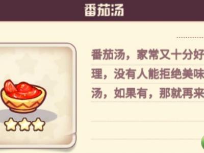 诺弗兰物语番茄汤怎么做 番茄汤配方做法一览