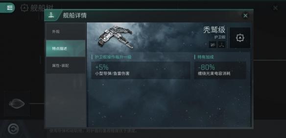 EVE星战前夜新手用什么船 新手战舰使用推荐