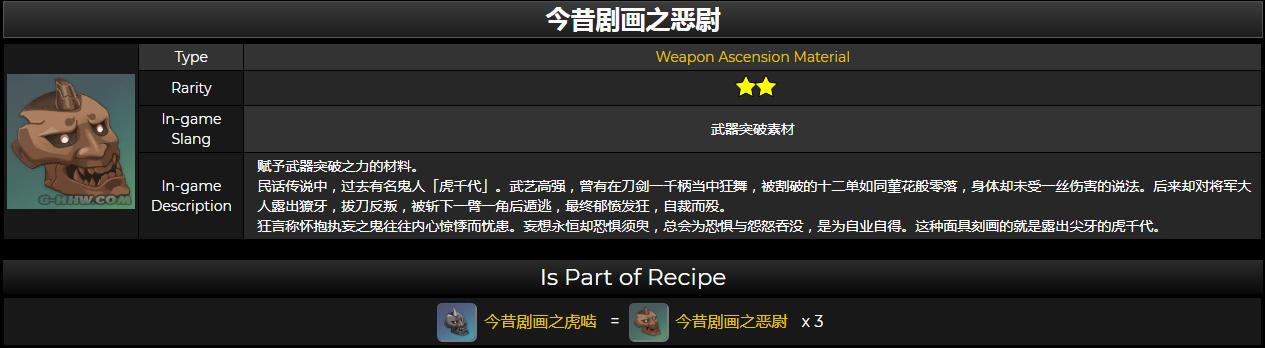 原神2.1版本薙草之稻光武器介绍