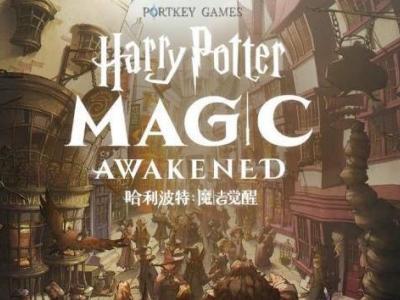 哈利波特魔法觉醒魔力值怎么用 魔力值使用方法