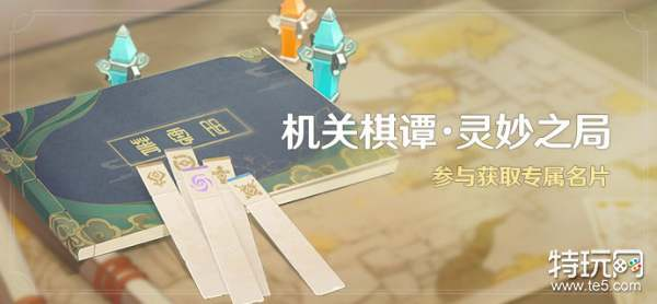 原神2.0机关棋谭灵妙之局活动怎么玩 玩法详解