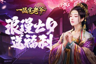 甜蜜七夕将至,《一品官老爷》浪漫佳节送豪华亲密大礼!