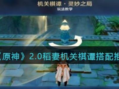 原神2.0稻妻机关棋谭怎么搭配 2.0稻妻机关棋谭搭配推荐