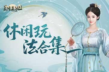 《兰陵王妃》宫廷休闲玩法大合集,玩遍社交达人就是你!