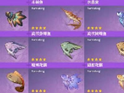 原神2.1版本鱼饵种类有哪些 2.1鱼饵种类一览