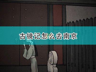 《古镜记》去南京方法介绍