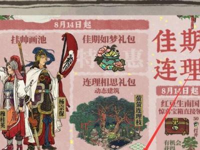江南百景图灵犀旗有什么用 灵犀旗作用介绍
