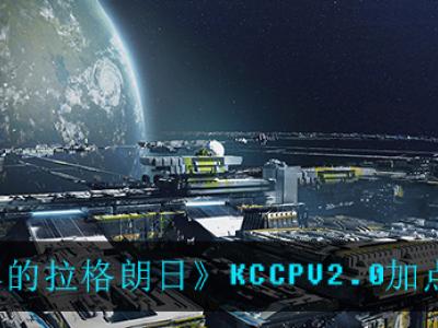 无尽的拉格朗日KCCPV2.0怎么加点  KCCPV2.0加