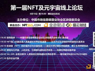 第一届中国NFT及元宇宙线上论坛将于8月18日晚上举行
