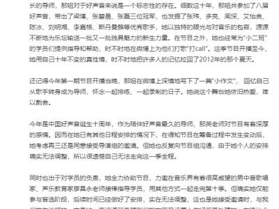 那英退出中国好声音现场录制怎么回事?那英为什么退出中国好声音现场录制
