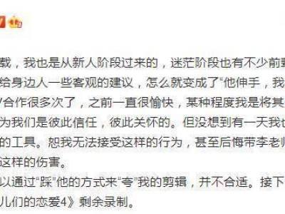 张雨绮李柄熹为什么退出女儿们的恋爱4 疑似对节目组拉踩行为不满