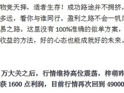 梓萌说币:8.24 大饼冲上5万上方 回调如期而至 后市该如何操作