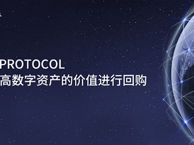 8X8 PROTOCOL 为提高数字资产的价值进行回购