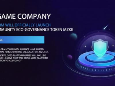 MZ游戏公司平台将正式推出社区生态治理代币Mzkk