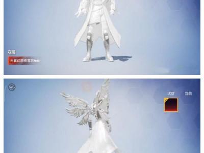 《和平精英》光翼幻想者套装鉴赏