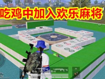 和平精英麻将模式在哪玩 麻将模式选择玩法攻略