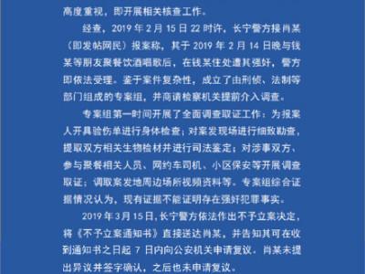 警方通报钱枫被曝性侵案说了什么?湖南卫视主持人钱枫真的涉嫌强奸吗?