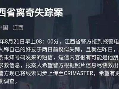 犯罪大师江西省离奇失踪案答案是什么 8月21日突发案件答案解析