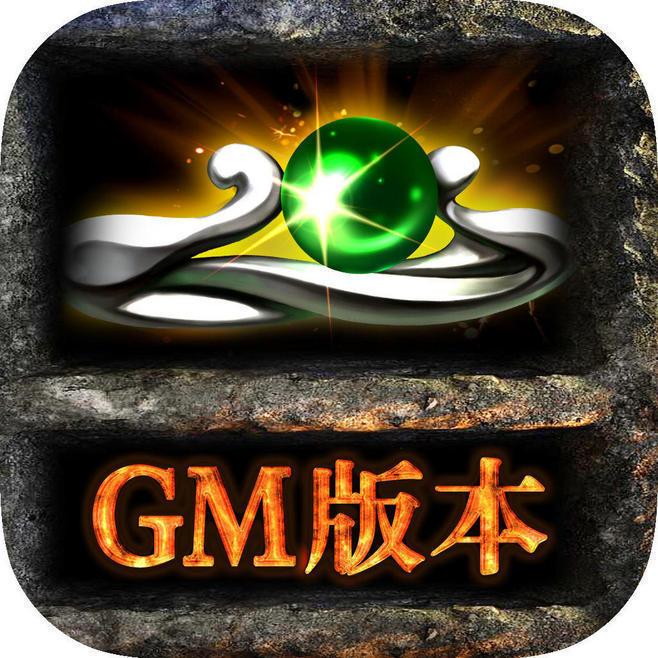 gm版本传奇变态版