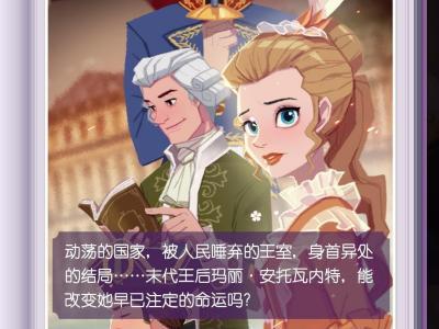 时光公主玛丽王后图文攻略 玛丽王后全关卡剧情结局选择推荐