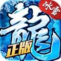 冰雪复古传奇之龙城秘境1.1.3版本