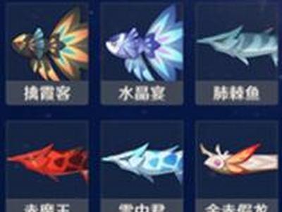原神鱼类图鉴大全 各鱼类分布位置攻略