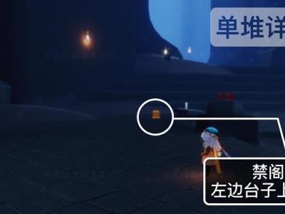 《光遇》8月30日季节蜡烛分布位置介绍