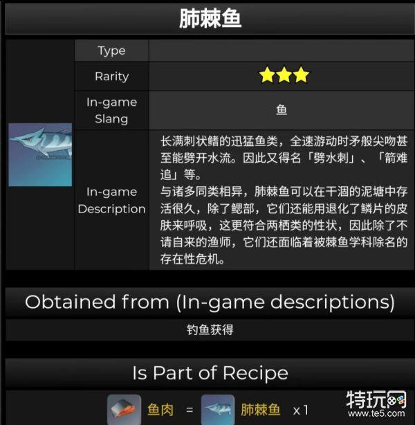 原神棘鱼有哪些 棘鱼图鉴汇总