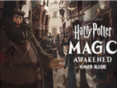 哈利波特魔法觉醒入学礼包怎么领 入学礼包领取方法