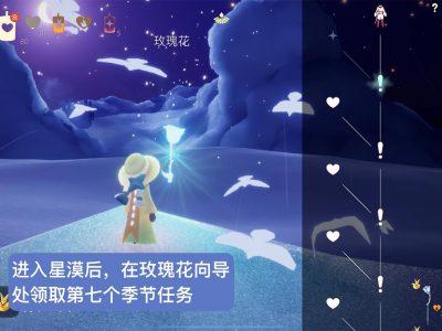 《光遇》小王子季第七个任务流程攻略
