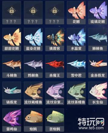 原神鱼有哪些 鱼类图鉴一览