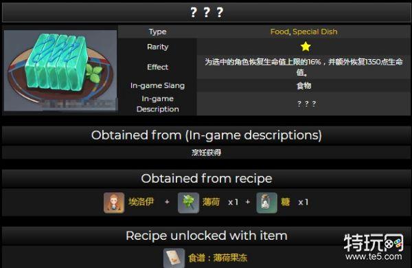 原神埃洛伊特殊料理是什么 埃洛伊特殊料理介绍