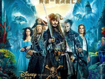 加勒比海盗5在线免费观看 加勒比海盗5未删减版在线播放