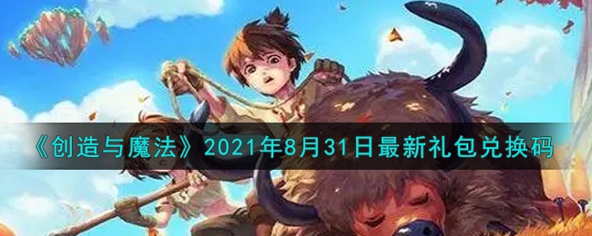 创造与魔法2021年8月31日最新礼包兑换码分享