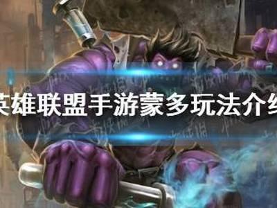 英雄联盟手游蒙多怎么样 蒙多玩法介绍
