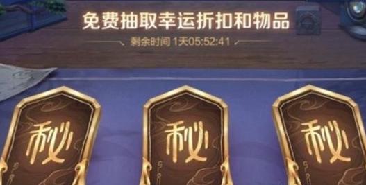 王者荣耀神秘商店8月几号开启 神秘商店开启时间
