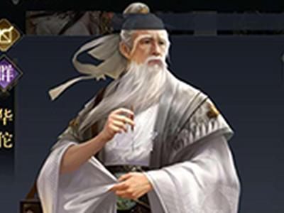 荣耀新三国华佗值得培养吗 华佗阵容搭配推荐